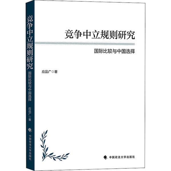 竞争中立规则研究:国际比较与中国选择