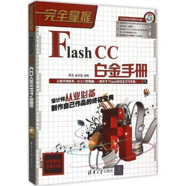 完全掌握(Flash CC白金手册)贾勇清华大学出版社9787302397786计算机与互联网