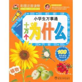 十万个为什么(植物)于清峰武汉大学出版社9787307153349童书