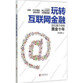 玩转互联网金融孙诚德北京联合出版公司9787550260658经济