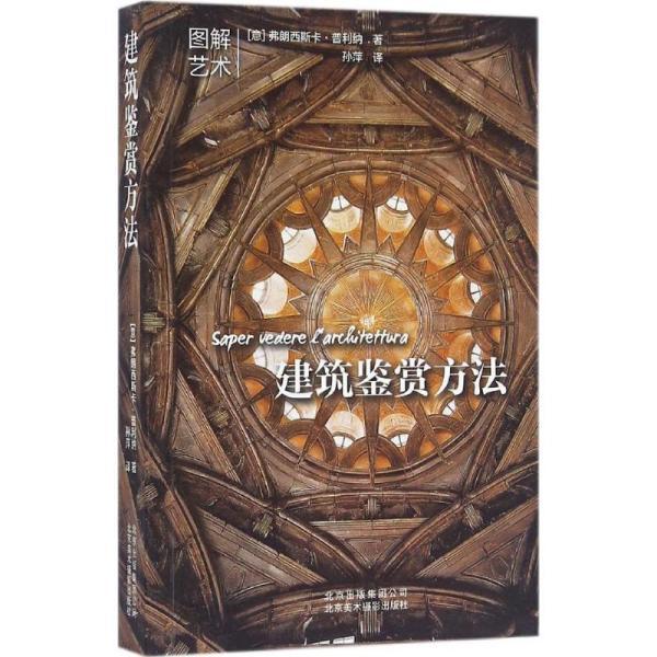 建筑鉴赏方法弗朗西斯卡·普利纳北京美术摄影出版社9787805018195艺术