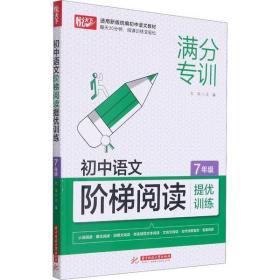初中语文阶梯阅读提优训练 7年级