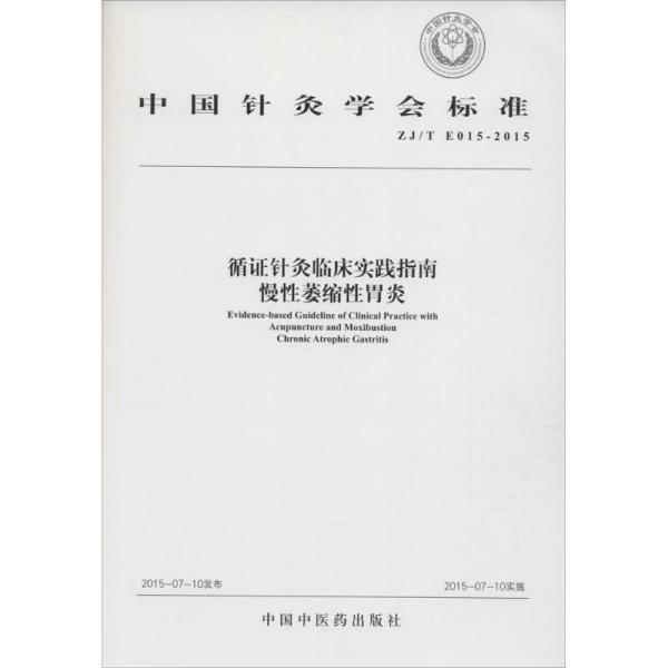 循 针灸临床实践指南:慢 萎缩 胃炎ZJ/T E015-2015中国针灸学会中国 医 出版社9787513225397医药卫生