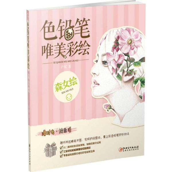 色铅笔唯美彩绘(森女绘)卢寓江西美术出版社9787548035381艺术