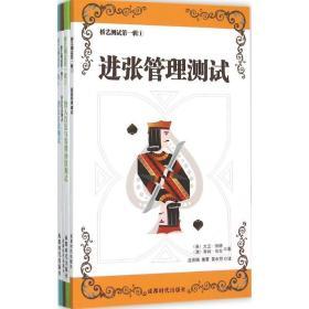 桥艺测试(D1辑)大卫·伯德成都时代出版社9787546414959体育