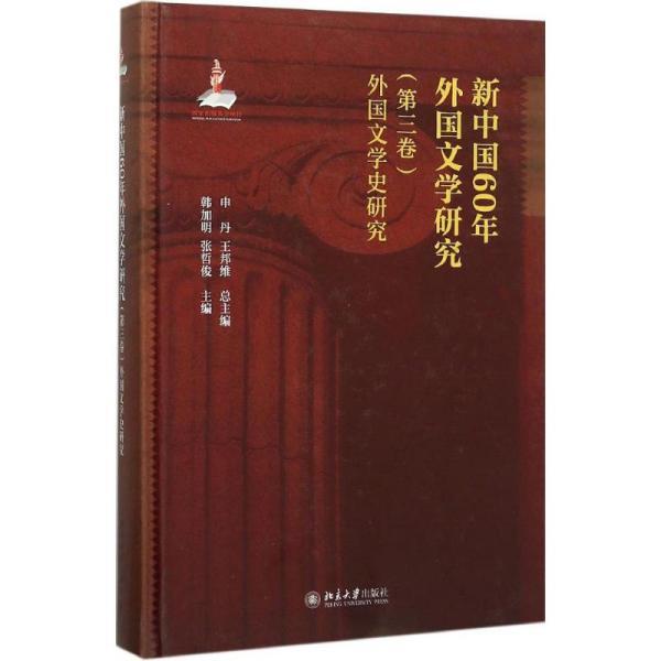 新中国60年外国文学研究(D3卷.外国文学史研究)申丹北京大学出版社9787301261842文学