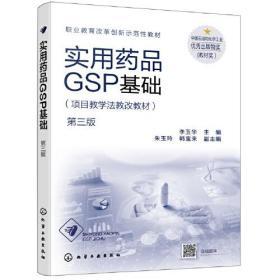 实用药品GSP基础  第一页有样书印章 介意慎拍
