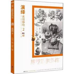 演繹素描靜物 2孔祥濤9787514922707中國書店出版社藝術