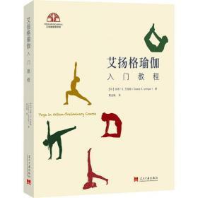 艾揚格瑜伽入門教程蔡孟梅9787515410906當代中國出版社體育