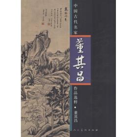 中 古代名 作品 粹(董其昌)董其昌人民美术出版社9787102063935艺术