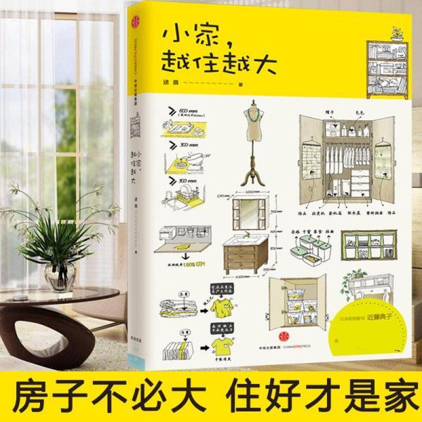 小家越住越大逯薇中信出版集团股份有限公司9787508660196生活