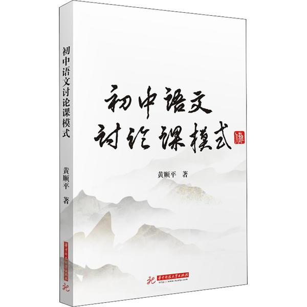 初中语文讨论课模式