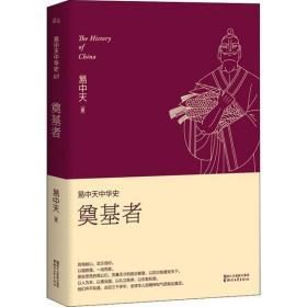 奠基者易中天9787533942892浙江文藝出版社歷史