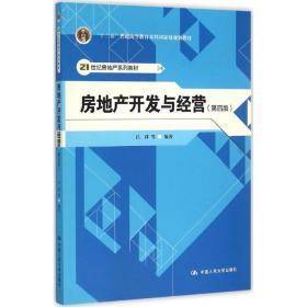 房地产开发与经营(D4版)吕萍中国人民大学出版社9787300222745经济