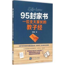 95封家书:一位北大家长的教子经韩英成知识产权出版社9787513034852童书