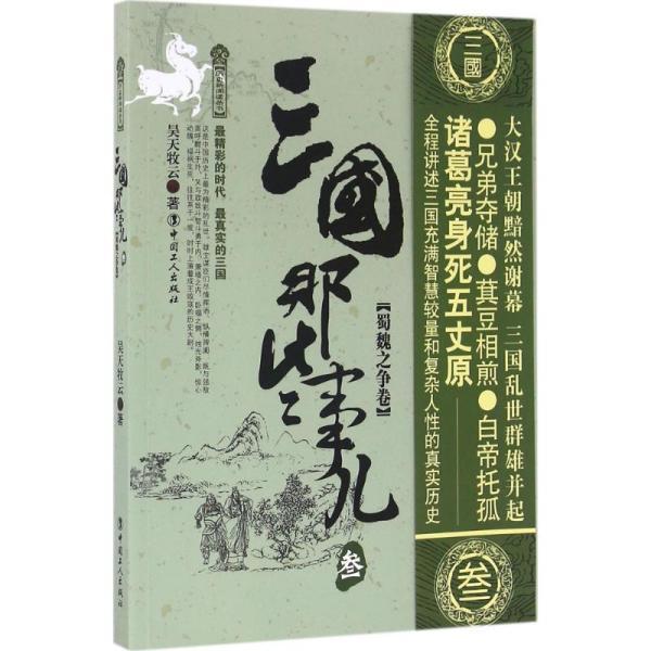 三国那些事儿(3)(蜀魏之争卷)昊天牧云中国工人出版社9787500864455历史