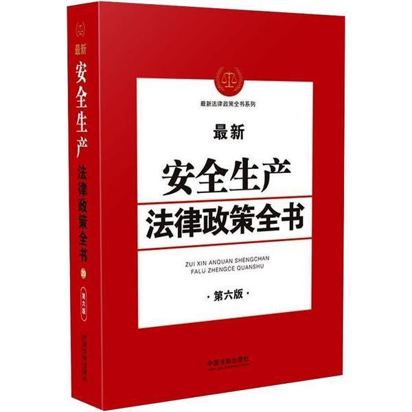 最新安全生产法律政策全书(第六版)
