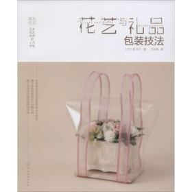 日本花艺名师的人气学堂(花艺与礼品包装技法)林芳久化学工业出版社9787122265999生活