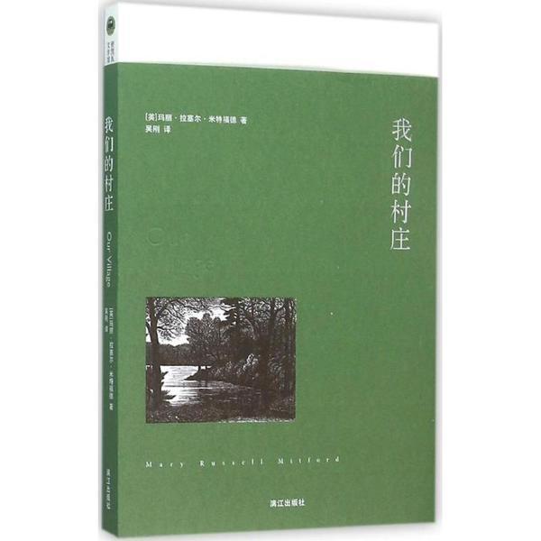 我们的村庄玛丽·拉塞尔·米特福德(Mary Russell Mitford) 著;吴刚 译漓江出版社9787540777319文学