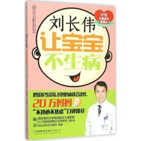 刘长伟 让宝宝不生病刘长伟江苏凤凰科学技术出版社9787553753799体育