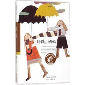 新华书店直发.蜻蜓蜻蜓殷健灵新蕾出版社(天津)有限公司9787530765760童书