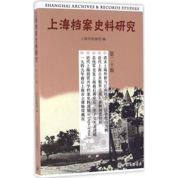 上海档案史料研究(D20辑)上海市档案馆上海三联书店9787542655981历史