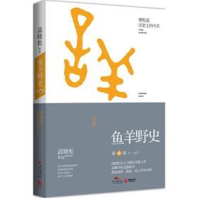 鱼羊野史(D6卷)高晓松广东人民出版社9787218109077历史