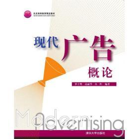 现代广告概论
