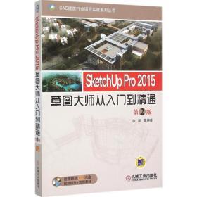 SketchUp Pr  20 5草图大师从入门到精通(D2版)李波机械工业出版社9787111438137工程技术