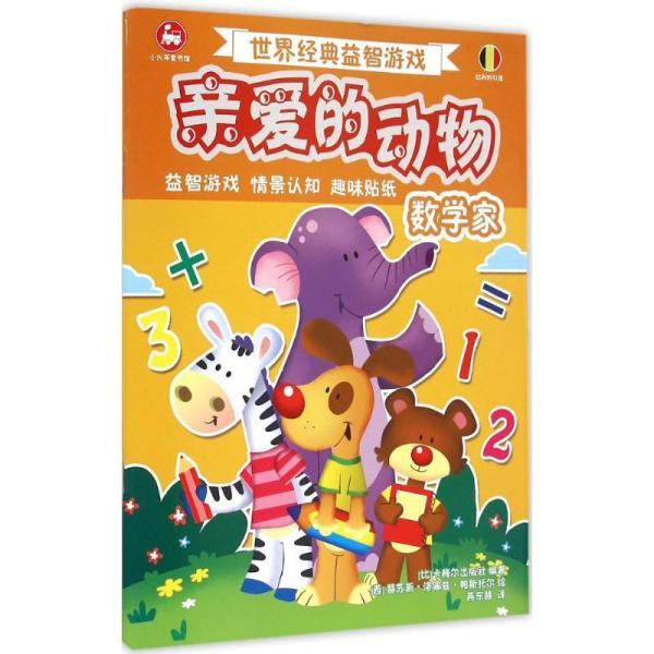 世界经典益智游戏亲爱的动物(数学家)比利时卡梅尔出版社中国铁道出版社9787113202880童书