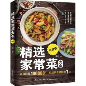 精 家常菜大全 升級版高杰9787518424412中國輕工業出版社小說