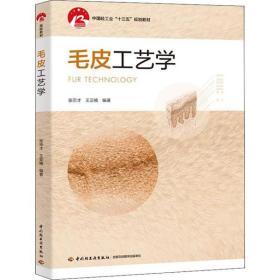 毛皮工藝學張宗才9787518423682中國輕工業出版社小說