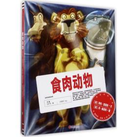 新华书店直发.食肉动物丹·桑塔特北京联合出版有限责任公司9787559605030童书