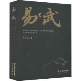 易武鄭少烘9787558728594云南科技出版社體育