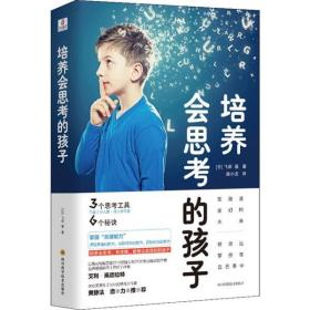 培養會思考的孩子飛田基9787536494657四川科學技術出版社童書