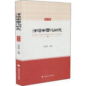 法治中国化研究(D1辑)(1)范忠信中国政法大学出版社9787562048701法律