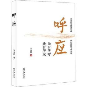 呼應王業松9787510882456九州出版社童書