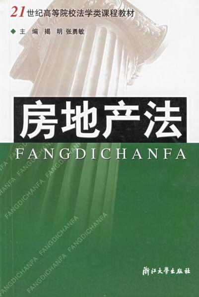 房地产法揭明浙江大学出版社9787308036436语言文字