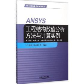 ANSYS工程结构数值分析方法与计算实例(D1分册.建模方法、结构计算与温度场计算、设计优化)石彬彬中国铁道出版社9787113209339工程技术