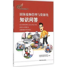 固体废物管理与 源化知识问答环境保护部科技标准司中国环境科学出版社9787511123701工程技术