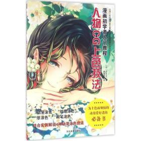 漫画初学者入门教程(人物CG上色技法)Kyachi河北美术出版社9787531071921艺术