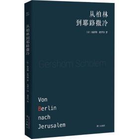 从柏林到耶路撒冷格舒姆·索罗姆漓江出版社9787540776893宗教