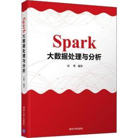Spark大数据处理与分析