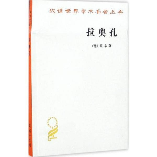 拉奥孔莱辛商务印书馆9787100120937艺术