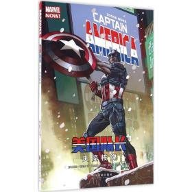 美国队长(3)(失控  )里克·雷曼德中国文联出版社9787519014940艺术