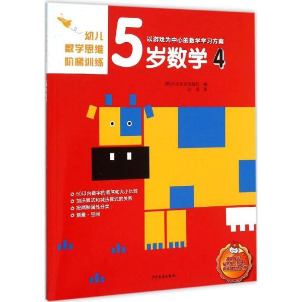 幼儿数学思维阶梯训练(4)(5岁数学)韩国斗山东亚出版社少年儿童出版社9787532496990童书