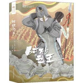 時砂之王小川一水9787536490    川科學技術出版社小說