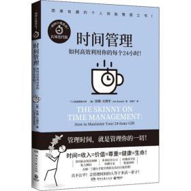 時間管理 認知迭代版吉姆·蘭德爾9787540498610湖南文藝出版社文學