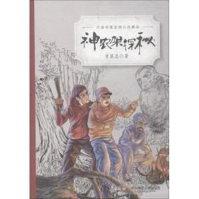 中 名 動物小說精品?神農架探秘肖顯志9787567577978華東師范大學出版社童書