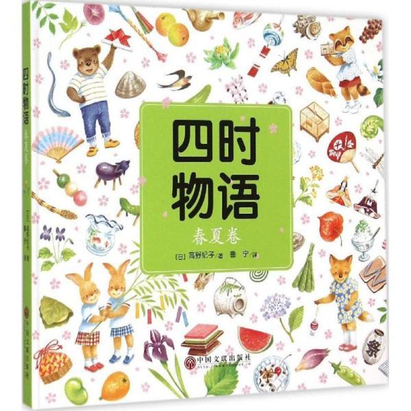 四时物语(春夏卷)高野纪子中国文联出版社9787505997356童书